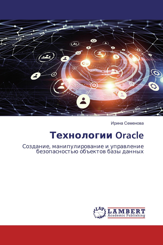 Технологии Oracle