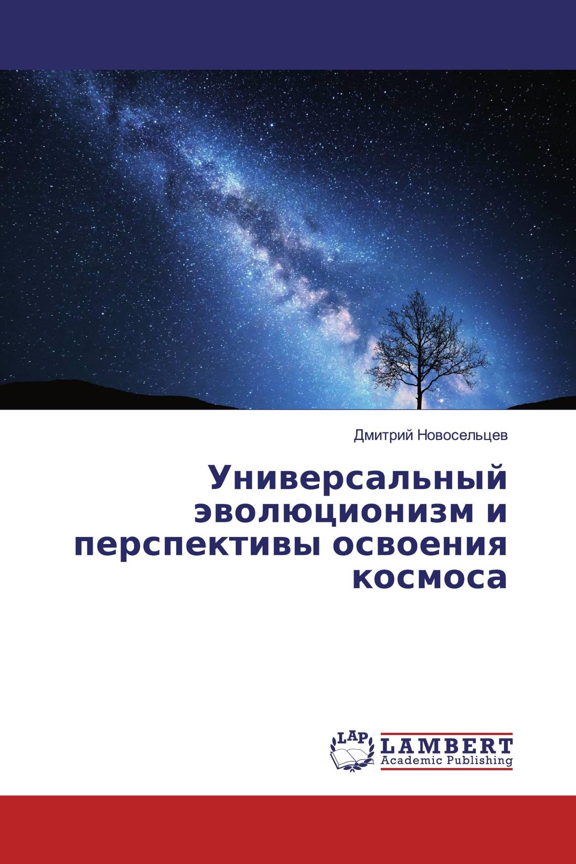 Универсальный эволюционизм и перспективы освоения космоса