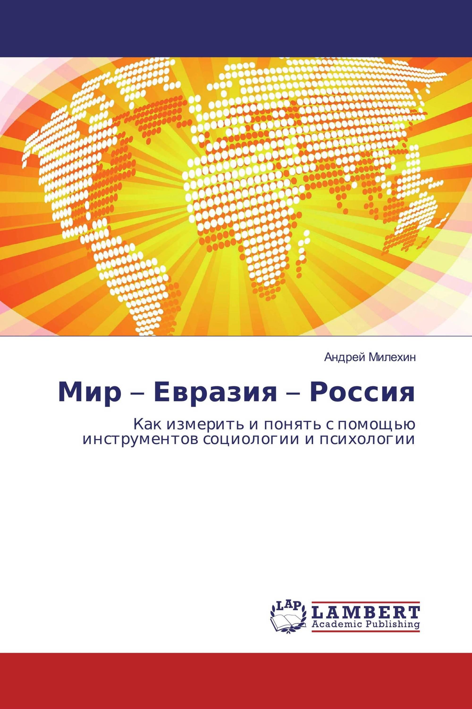 Мир – Евразия – Россия