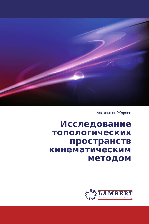 Исследование топологических пространств кинематическим методом