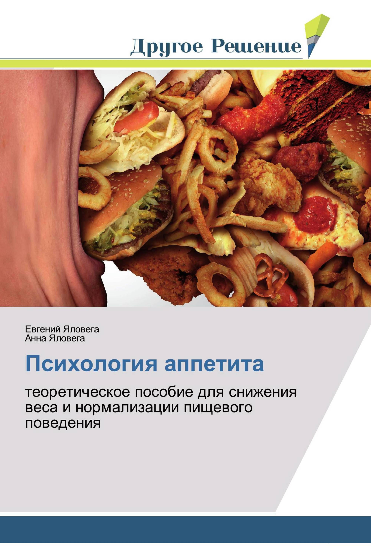 Психология аппетита