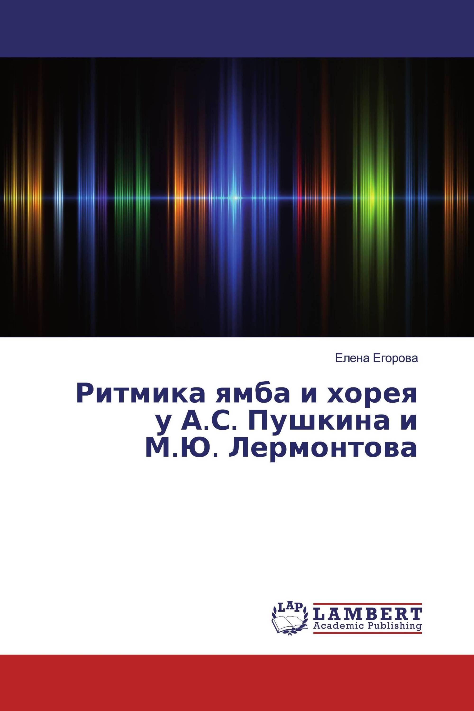 Ритмика ямба и хорея у А.С. Пушкина и М.Ю. Лермонтова