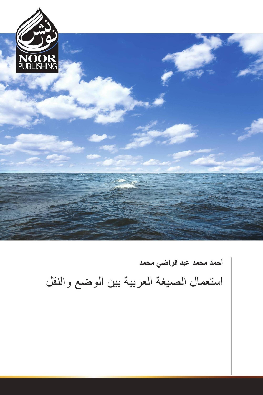 استعمال الصيغة العربية بين الوضع والنقل
