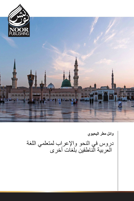 دروس في النحو والإعراب لمتعلمي اللغة العربية الناطقين بلغات أخرى