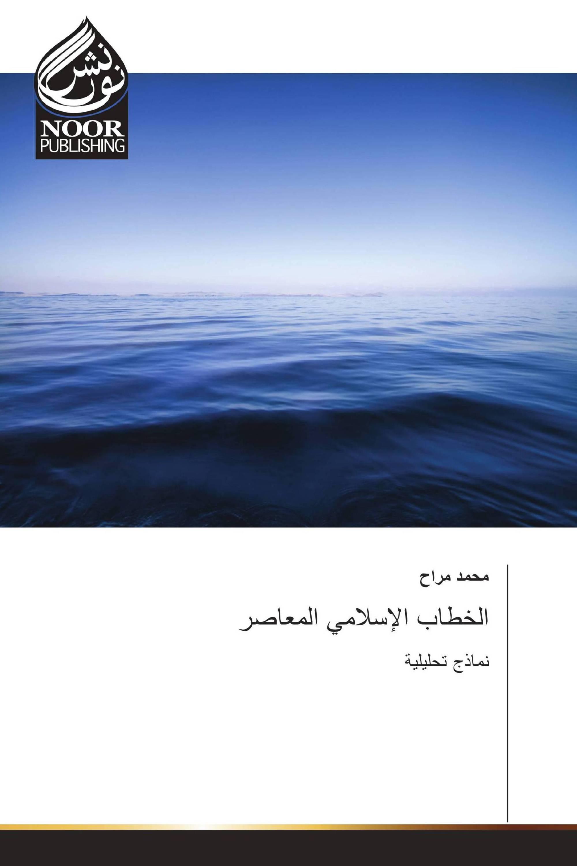 الخطاب الإسلامي المعاصر