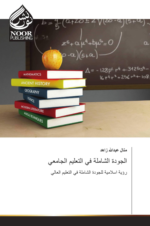 الجودة الشاملة في التعليم الجامعي