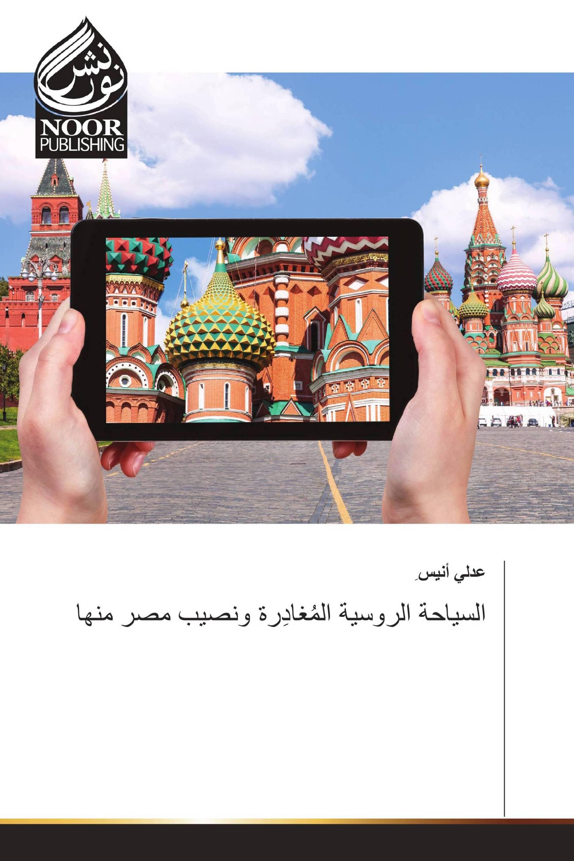 السياحة الروسية المُغادِرة ونصيب مصر منها