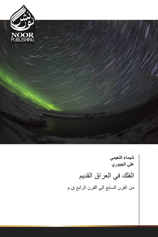 الفلك في العراق القديم