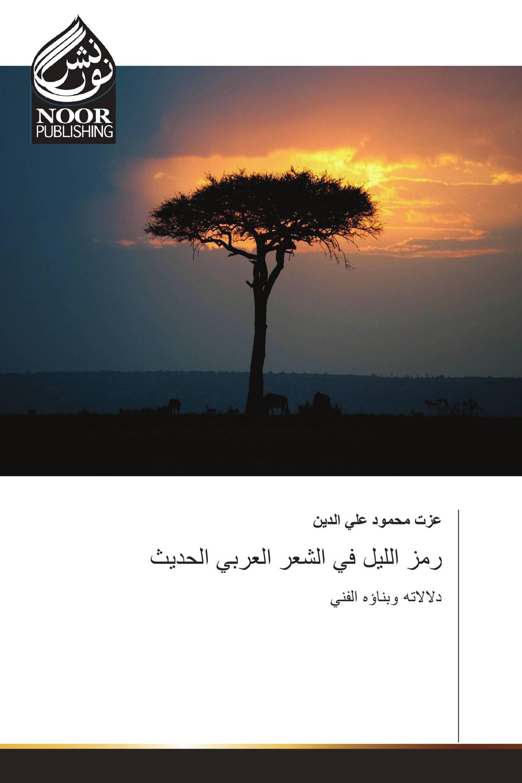 رمز الليل في الشعر العربي الحديث