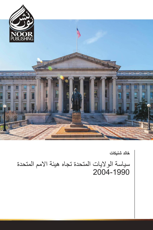 سياسة الولايات المتحدة تجاه هيئة الامم المتحدة 1990-2004