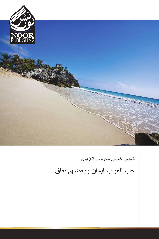 حب العرب ايمان وبغضهم نفاق