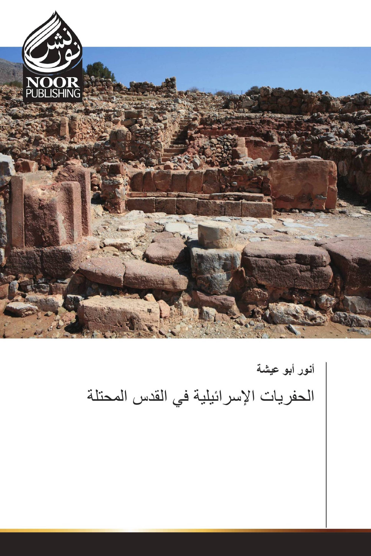 الحفريات الإسرائيلية في القدس المحتلة