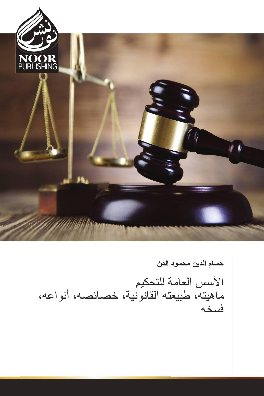 الأسس العامة للتحكيم ماهيته، طبيعته القانونية، خصائصه، أنواعه، فسخه