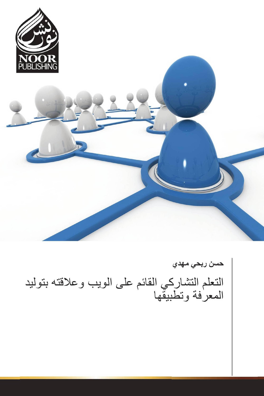 التعلم التشاركي القائم على الويب وعلاقته بتوليد المعرفة وتطبيقها