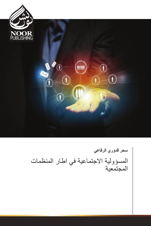 المسؤولية الاجتماعية في اطار المنظمات المجتمعية