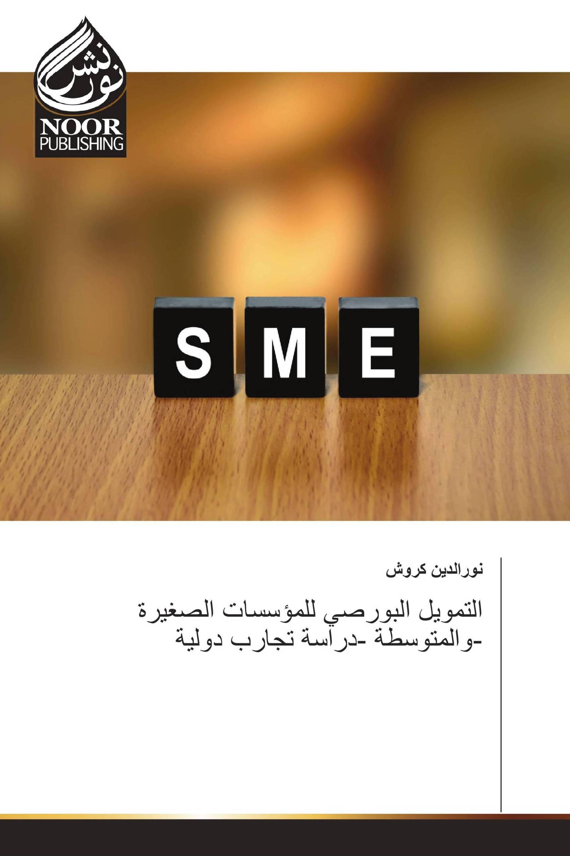 التمويل البورصي للمؤسسات الصغيرة والمتوسطة -دراسة تجارب دولية-