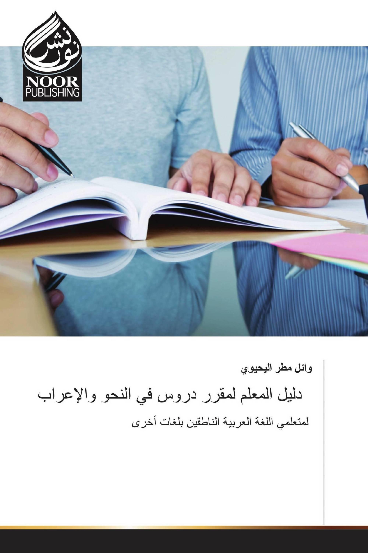 دليل المعلم لمقرر دروس في النحو والإعراب