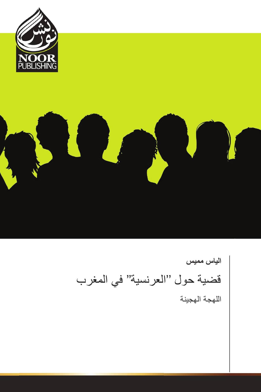 قضية حول ''العرنسية'' في المغرب