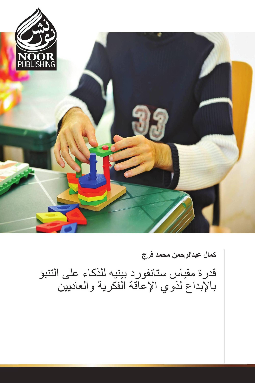 قدرة مقياس ستانفورد بينيه للذكاء على التنبؤ بالإبداع لذوي الإعاقة الفكرية والعاديين