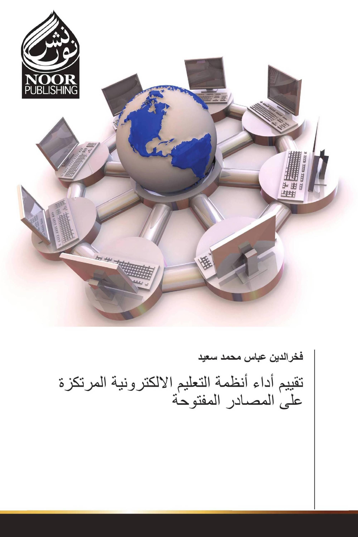 تقييم أداء أنظمة التعليم الالكترونية المرتكزة على المصادر المفتوحة