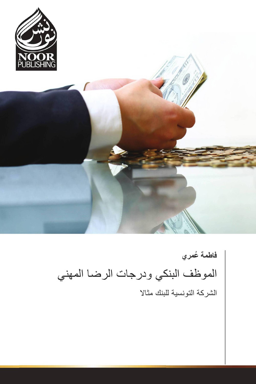 الموظف البنكي ودرجات الرضا المهني