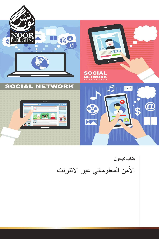 الأمن المعلوماتي عبر الانترنت