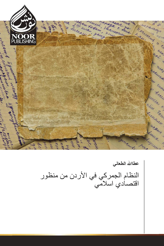 النظام الجمركي في الأردن من منظور اقتصادي اسلامي
