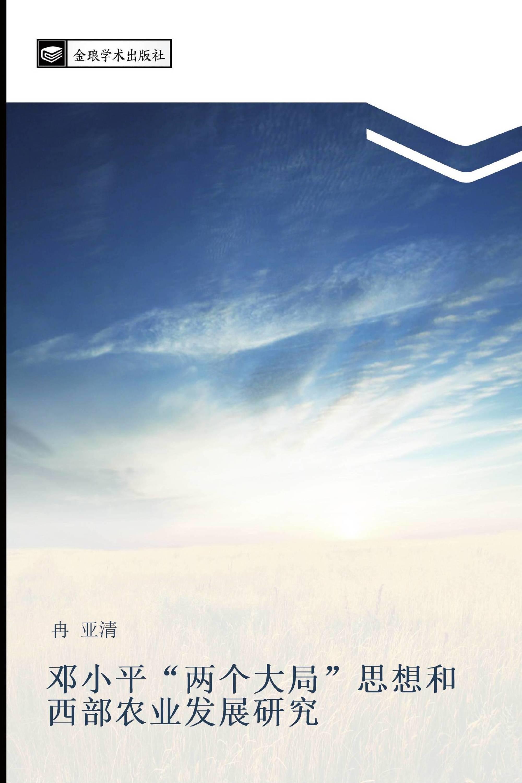 """邓小平""""两个大局""""思想和西部农业发展研究"""