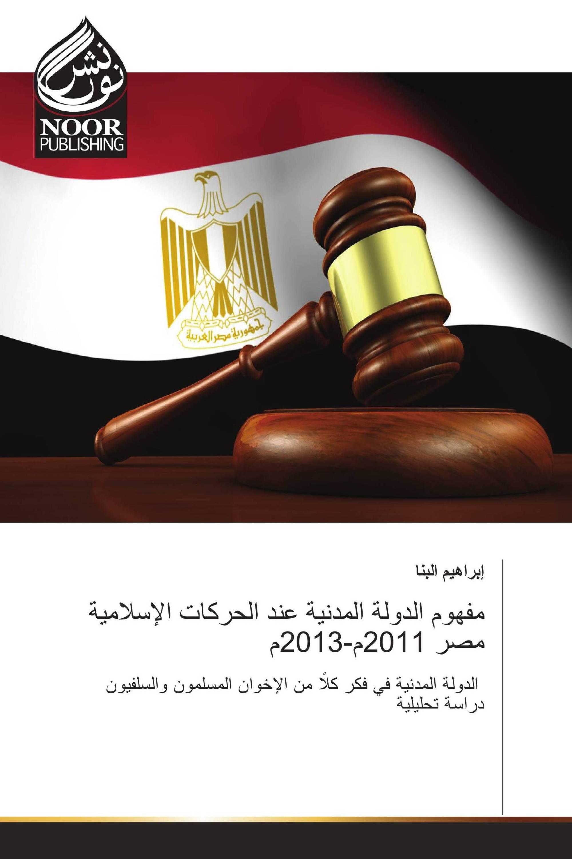 مفهوم الدولة المدنية عند الحركات الإسلامية مصر 2011م-2013م