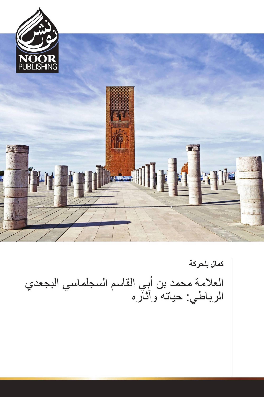 العلامة محمد بن أبي القاسم السجلماسي البجعدي الرباطي: حياته وآثاره