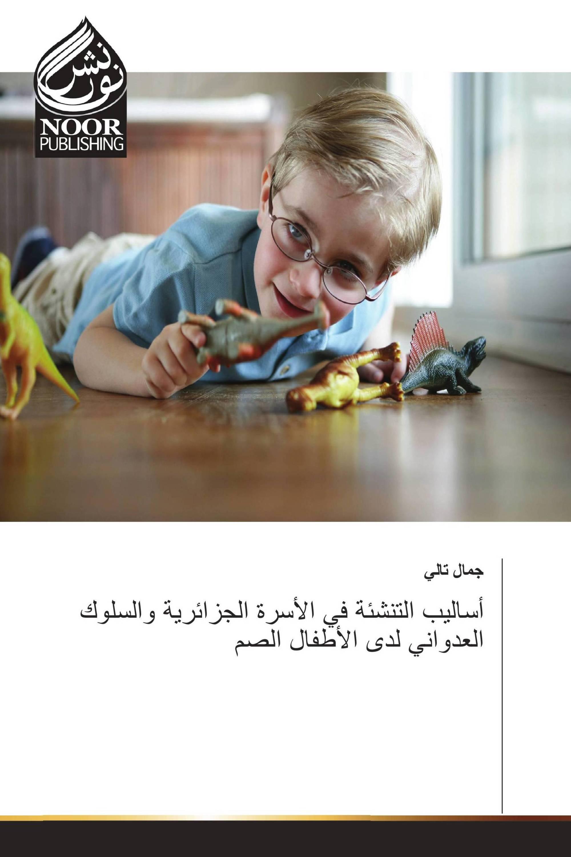 أساليب التنشئة في الأسرة الجزائرية والسلوك العدواني لدى الأطفال الصم