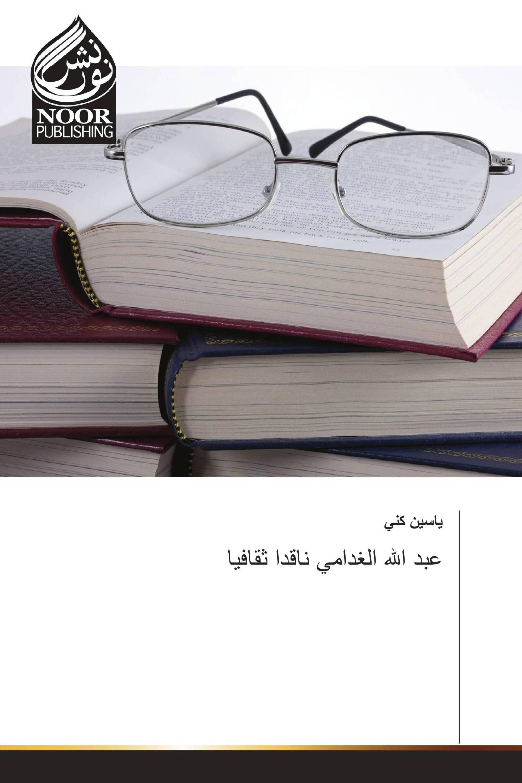 عبد الله الغدامي ناقدا ثقافيا