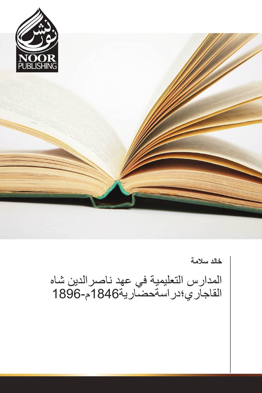 المدارس التعليمية في عهد ناصرالدين شاه القاجاري؛دراسةحضارية1846م-1896