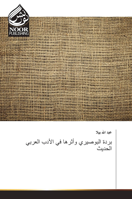 بردة البوصيري وأثرها في الأدب العربي الحديث