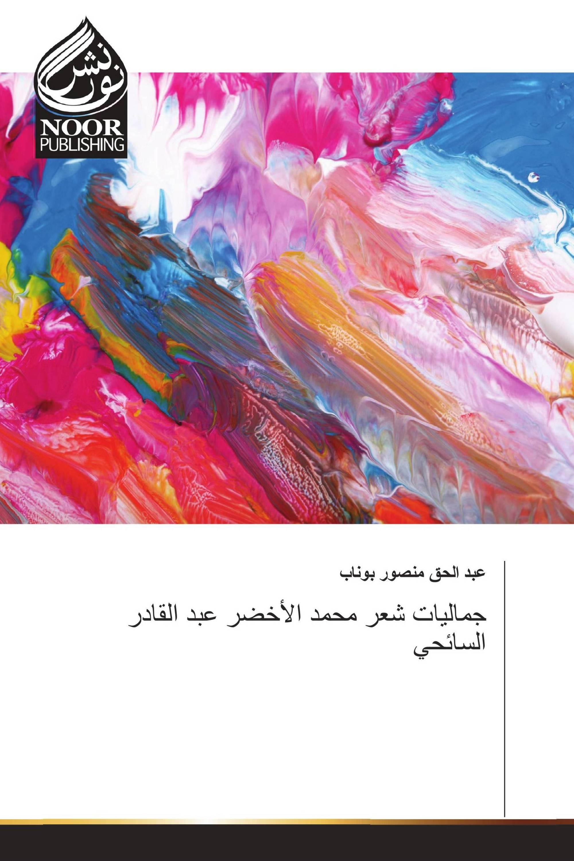 جماليات شعر محمد الأخضر عبد القادر السائحي
