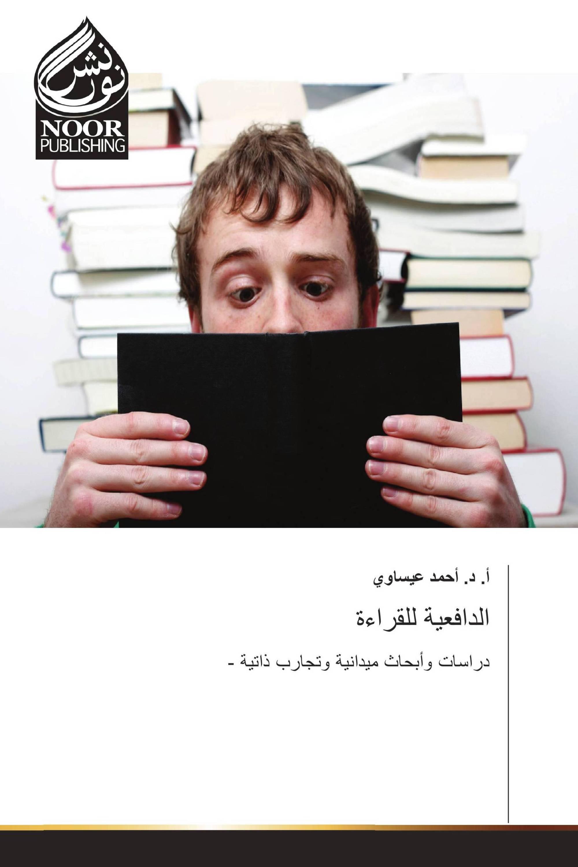 الدافعية للقراءة