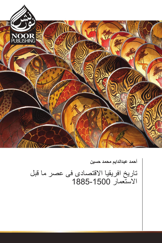 تاريخ افريقيا الاقتصادى فى عصر ما قبل الاستعمار 1500-1885