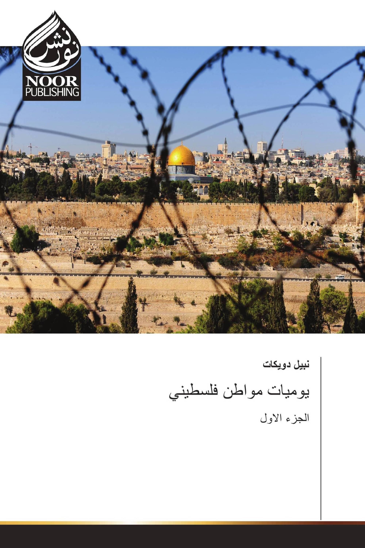 يوميات مواطن فلسطيني