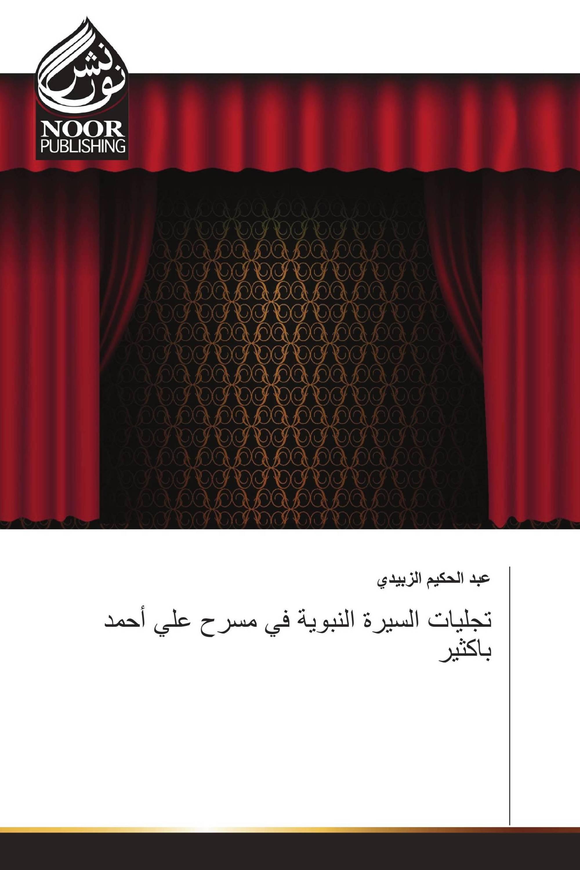 تجليات السيرة النبوية في مسرح علي أحمد باكثير