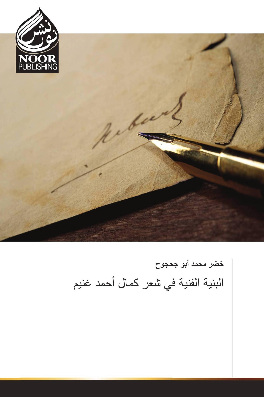 البنية الفنية في شعر كمال أحمد غنيم