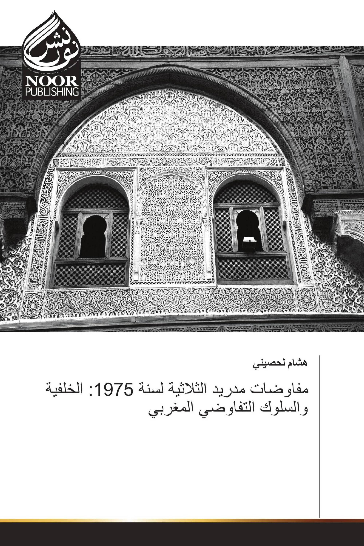 مفاوضات مدريد الثلاثية لسنة 1975: الخلفية والسلوك التفاوضي المغربي