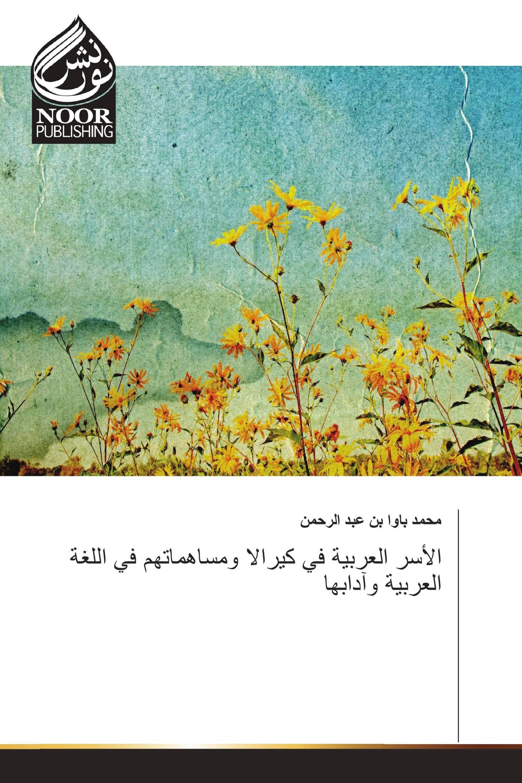 الأسر العربية في كيرالا ومساهماتهم في اللغة العربية وآدابها