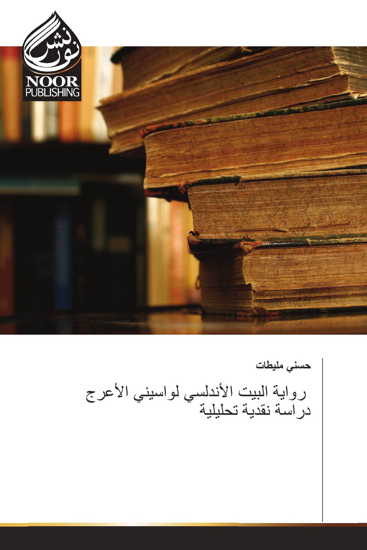 رواية البيت الأندلسي لواسيني الأعرج دراسة نقدية تحليلية
