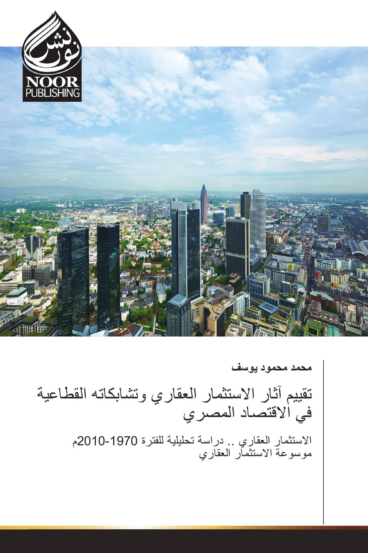 تقييم آثار الاستثمار العقاري وتشابكاته القطاعية في الاقتصاد المصري