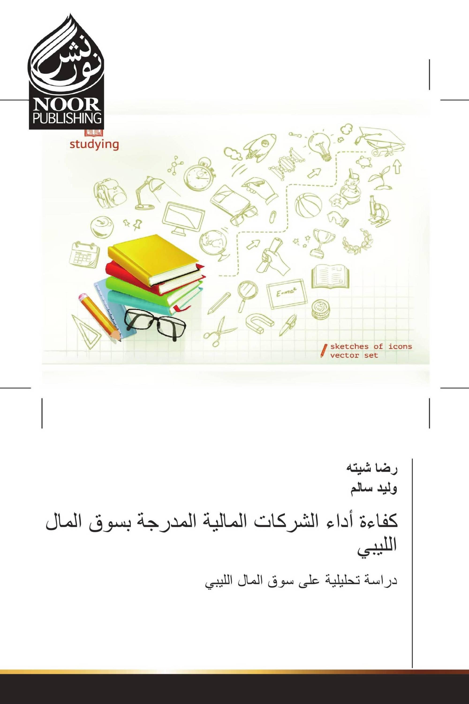 كفاءة أداء الشركات المالية المدرجة بسوق المال الليبي 978 3 330
