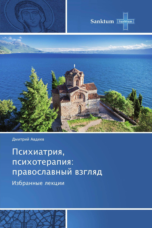 Психиатрия, психотерапия: православный взгляд