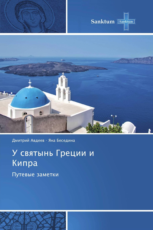 У святынь Греции и Кипра
