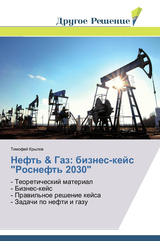 """Нефть & Газ: бизнес-кейс """"Роснефть 2030"""""""