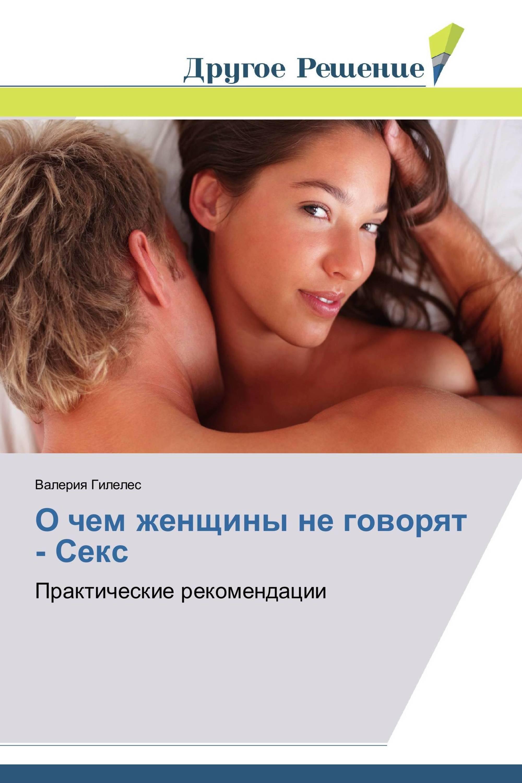 О чем женщины не говорят - Секс