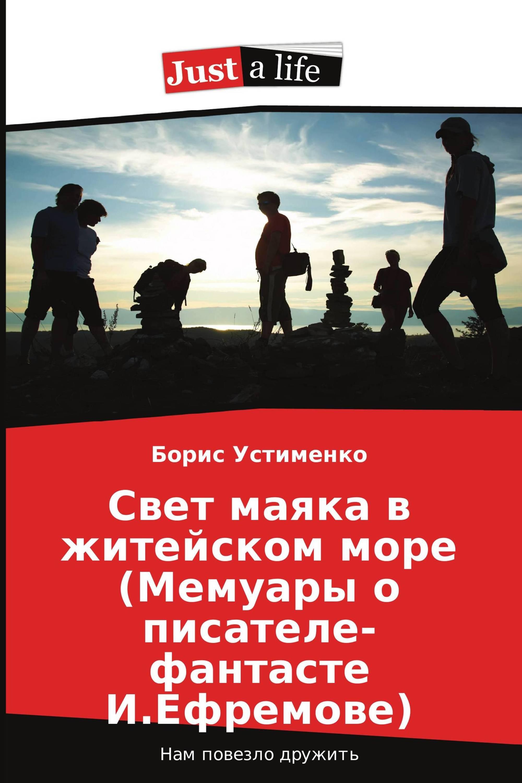 Свет маяка в житейском море (Мемуары о писателе-фантасте И.Ефремове)